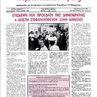 1996_08-10-1.jpg