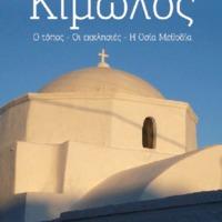 KimolosEkklisies-gr.pdf