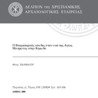 618-621-1-PB.pdf
