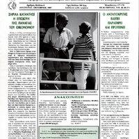1997_08-10-1.jpg