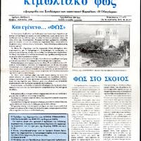 1996_05-07-1.jpg