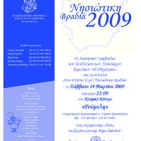 Αφίσα Ετήσιου Χορού 2009