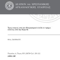 ΘΕΟΜΗΤΟΡΙΚΟΣ ΚΥΚΛΟΣ.pdf