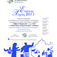 Αφίσα Ετήσιου Χορού 2011